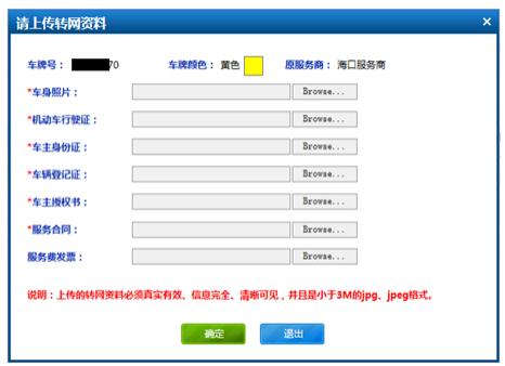 货车北斗记录仪货运平台转网所需材料说明